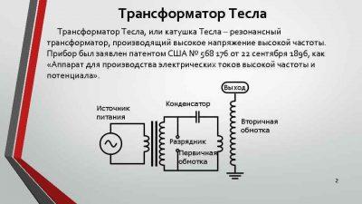 Резонансный генератор тесла