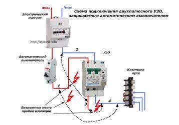 Как подключить дифавтомат без заземления?