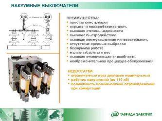 Преимущества вакуумных выключателей перед масляными