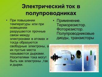 Электрический ток в полупроводниках применение
