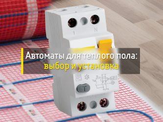 Какой автомат поставить на теплый пол?