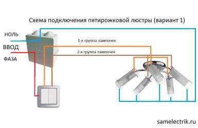 Как подключить пятирожковую люстру к двухклавишному выключателю?