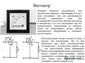 Какую мощность измеряет ваттметр?