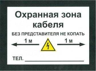 Охранная зона подземного кабеля 10 кв