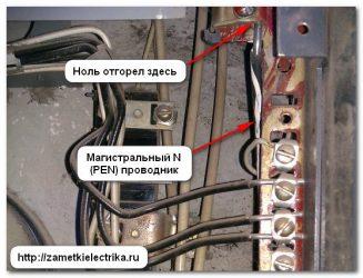 Почему отгорает нулевой провод?