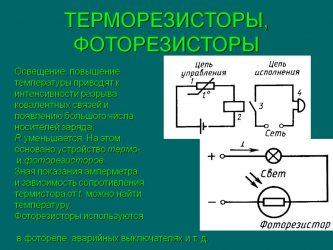 Терморезисторы принцип работы