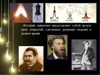 Электрическая лампочка история создания