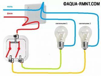 Как подключить двухклавишный выключатель к двум лампочкам?