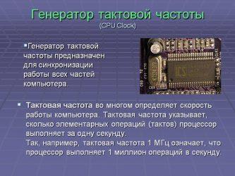 Как узнать модель тактового генератора?