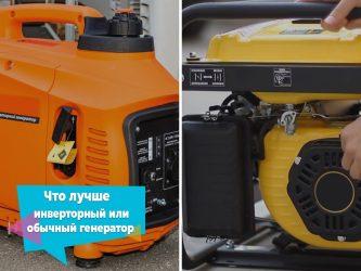 Какой генератор лучше инверторный или обычный?