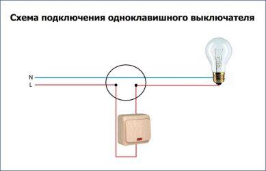 Правильное подключение выключателя света