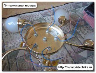 Как соединить провода в люстре 5 рожков?