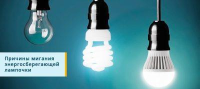Почему энергосберегающие лампочки моргают после выключения?