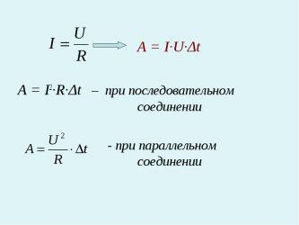 Расчет мощности при последовательном соединении