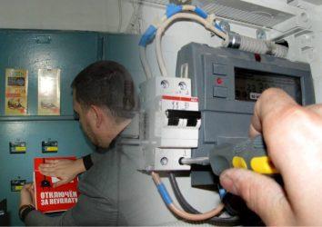 Что делать если отключили электричество за неуплату?