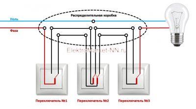 Как подключить три проходных выключателя?