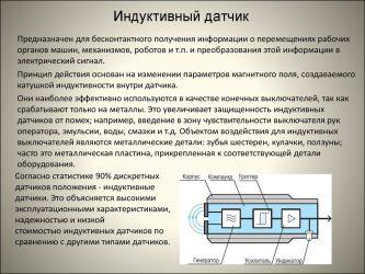 Индуктивные датчики положения принцип действия