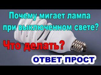Почему мерцает энергосберегающая лампа при выключенном свете?