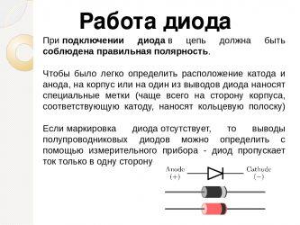 Для чего нужен диод в электрической цепи?