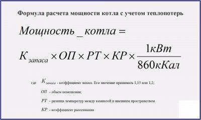 Как рассчитать мощность электрического котла?