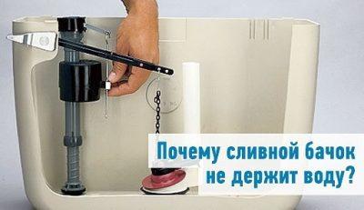 Почему бачок унитаза не держит воду?